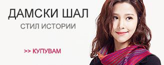 2016 женски шал