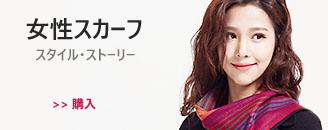 2016 女性のスカーフ