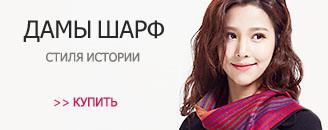 2016 женский шарф